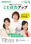 NHK アナウンサーとともに ことば力アップ 2020年4月~9月