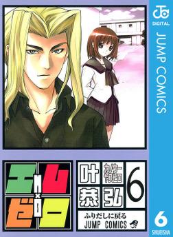 エム×ゼロ 6-電子書籍