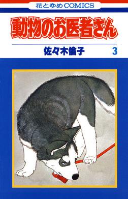 動物のお医者さん 3巻-電子書籍