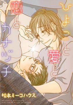 ひよこと愛と恋とカナヅチ-電子書籍
