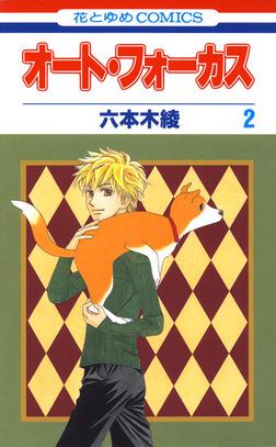 オート・フォーカス 2巻-電子書籍