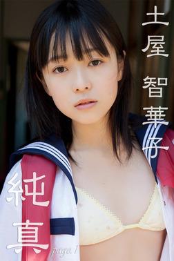 土屋智華子「純真 page.1」-電子書籍