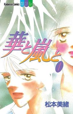 華と嵐と(1)-電子書籍