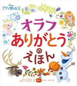 ディズニー アナと雪の女王 オラフ ありがとうのえほん-電子書籍