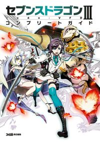 セブンスドラゴンIII code:VFD コンプリートガイド