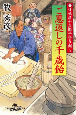 甘味屋十兵衛子守り剣4 ご恩返しの千歳飴-電子書籍