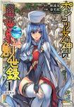 ポンコツ女神の異世界創世録1