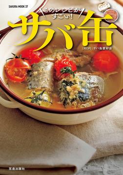 酒に合う! 米に合う! すぐ作れる! サバ缶、このレシピがすごい!-電子書籍