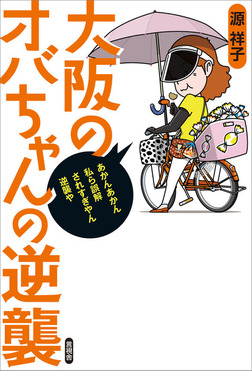 大阪のオバちゃんの逆襲-電子書籍