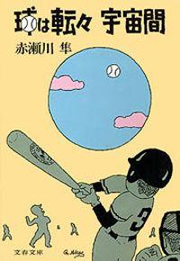 球は転々宇宙間(文春文庫)