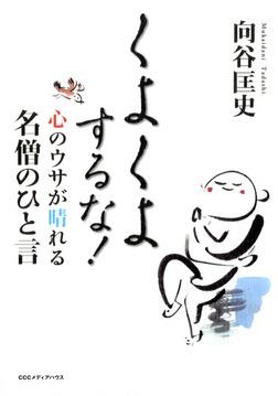 くよくよするな! : 心のウサが晴れる名僧のひと言-電子書籍