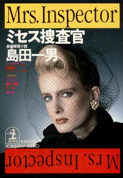ミセス捜査官-電子書籍