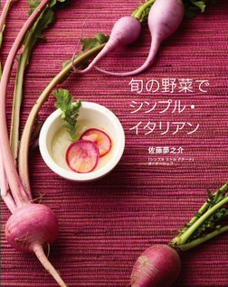 旬の野菜でシンプル・イタリアン-電子書籍