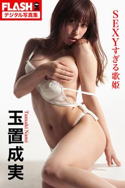 FLASHデジタル写真集 玉置成実 SEXYすぎる歌姫-電子書籍