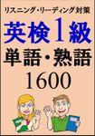[単語リストDL付]英検1級単語1500・熟語100(リスニング、リーディング対策)合格率UP!