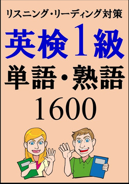 [単語リストDL付]英検1級単語1500・熟語100(リスニング、リーディング対策)合格率UP!-電子書籍