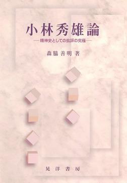 小林秀雄論 : 精神史としての批評の究極-電子書籍