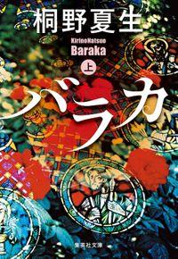 バラカ(集英社文庫)