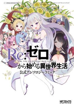 Re:ゼロから始める異世界生活 公式アンソロジーコミック-電子書籍