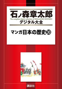 マンガ日本の歴史(30)-電子書籍