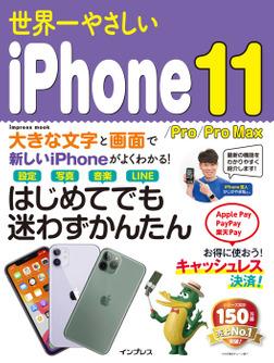 世界一やさしいiPhone 11/Pro/Pro MAX-電子書籍
