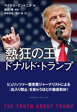 熱狂の王 ドナルド・トランプ-電子書籍