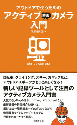 アウトドアで使うためのアクティブ動画カメラ入門-電子書籍