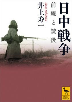 日中戦争 前線と銃後-電子書籍