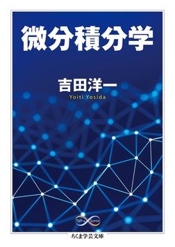 微分積分学-電子書籍