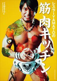 レスラーYAMATOの筋肉キッチン