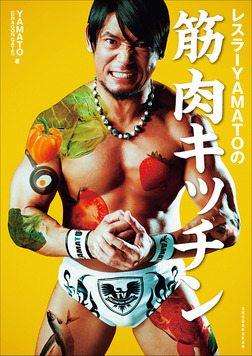 レスラーYAMATOの筋肉キッチン-電子書籍