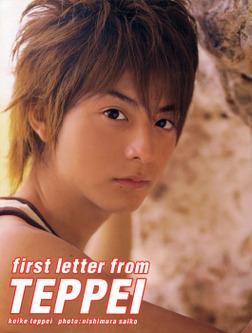 小池徹平写真集first letter from TEPPEI-電子書籍
