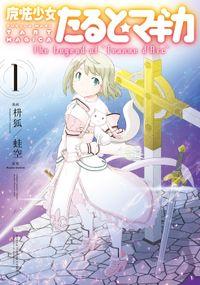 """魔法少女たると☆マギカ The Legend of """"Jeanne d'Arc"""" 1巻"""
