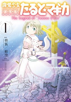 """魔法少女たると☆マギカ The Legend of """"Jeanne d'Arc"""" 1巻-電子書籍"""