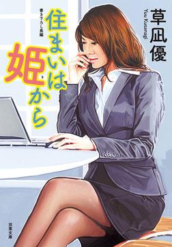 住まいは姫から-電子書籍