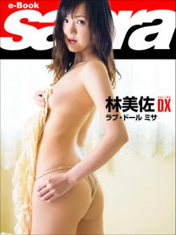 ラブ・ドール ミサ 林美佐DX [sabra net e-Book]-電子書籍