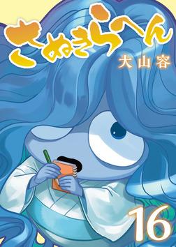 さぬきらへん(16)-電子書籍