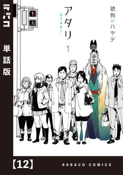 アタリ【単話版】 12-電子書籍