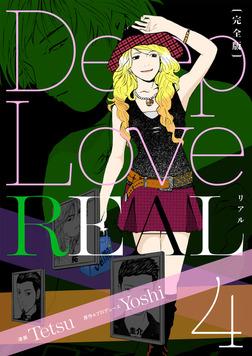 Deep Love REAL 〔完全版〕 4巻-電子書籍