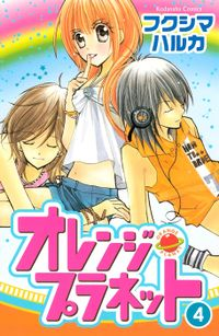 オレンジ・プラネット (4)