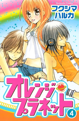 オレンジ・プラネット (4)-電子書籍