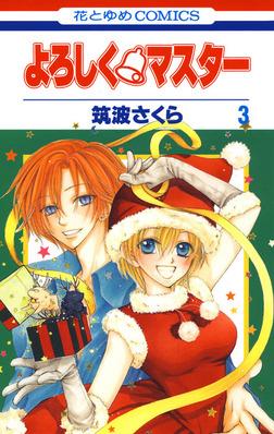よろしく・マスター 3巻-電子書籍