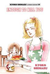 KYOKO SHIMAZU AUTHOR'S EDITION, Volume 10