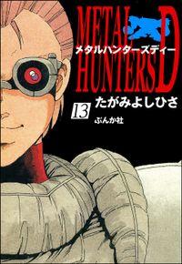 メタルハンターズD(分冊版) 【第13話】
