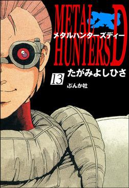 メタルハンターズD(分冊版) 【第13話】-電子書籍