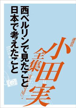 西ベルリンで見たこと 日本で考えたこと 【小田実全集】-電子書籍