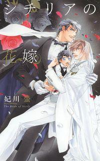 シチリアの花嫁