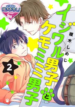 イジワル男子とケモミミ男子2-電子書籍