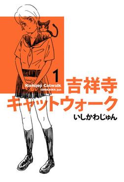 吉祥寺キャットウォーク 1-電子書籍