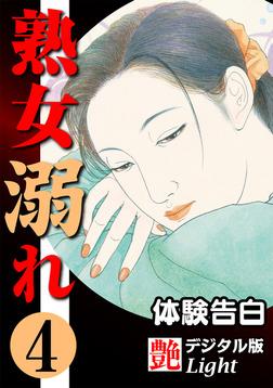 【体験告白】熟女溺れ04 『艶』デジタル版Light-電子書籍